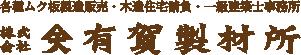 各種ムク板製造販売・木造住宅請負・一級建築士事務所 株式会社 有賀製材所