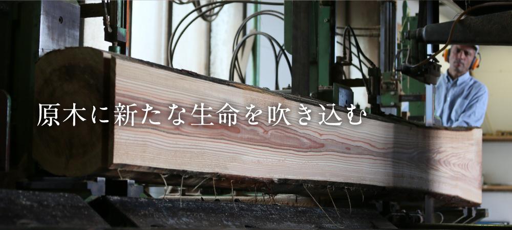 有賀製材所トップイメージ4